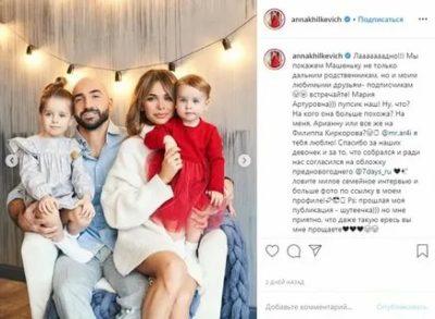 Сколько детей у Анны Хилькевич