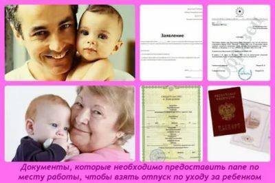 Какие документы нужны для оформления декрета отцу