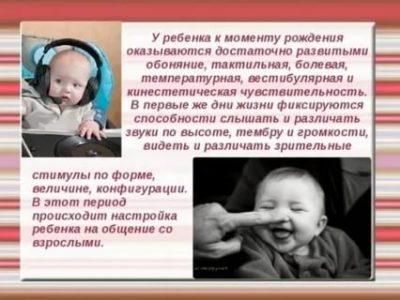 В каком возрасте дети начинают слышать