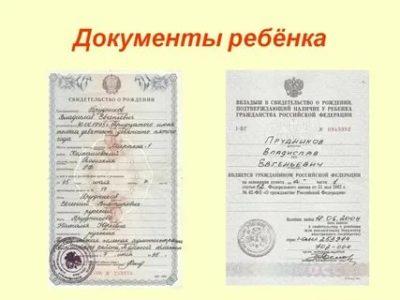 Какие документы нужны для оформления гражданства ребенку