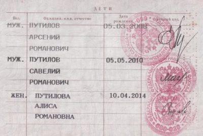 Можно ли вписать ребенка в паспорт