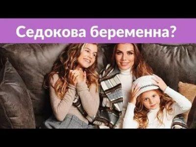 Сколько лет детям Седоковой