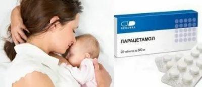 Можно ли пить парацетамол во время кормления грудью